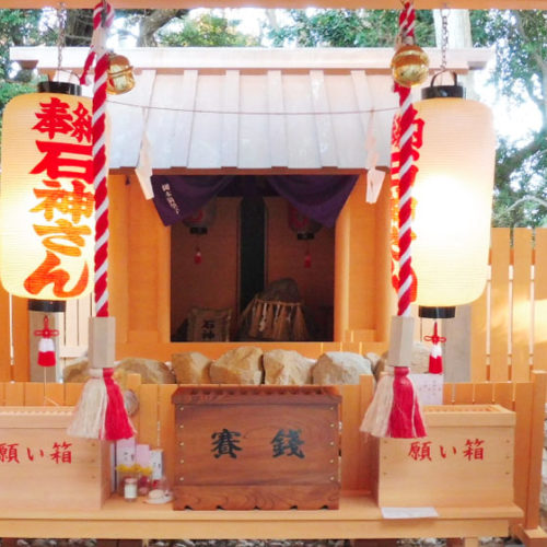 民宿かしま|石神神社